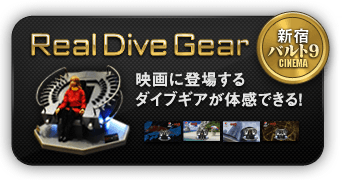 9 Real Dive Gear