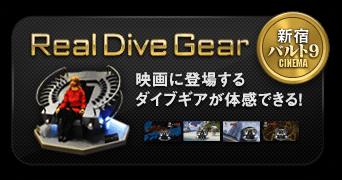 新宿バルト9 設置「Real Dive Gear」